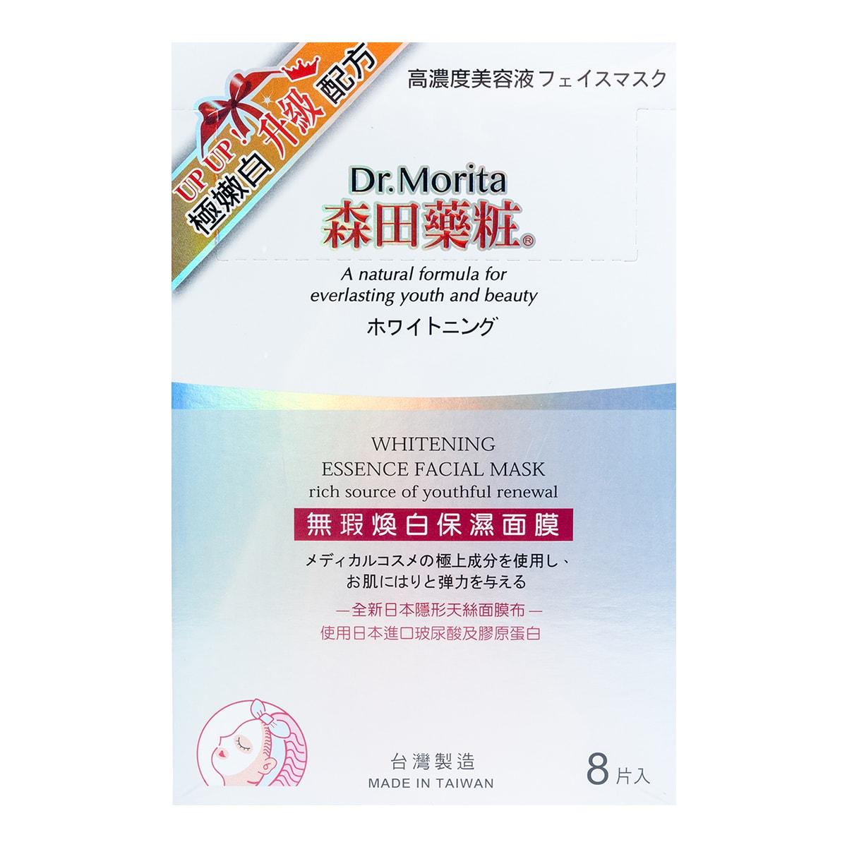 台湾DR.MORITA森田药妆 高浓度美容液无瑕焕白保湿面膜8片入