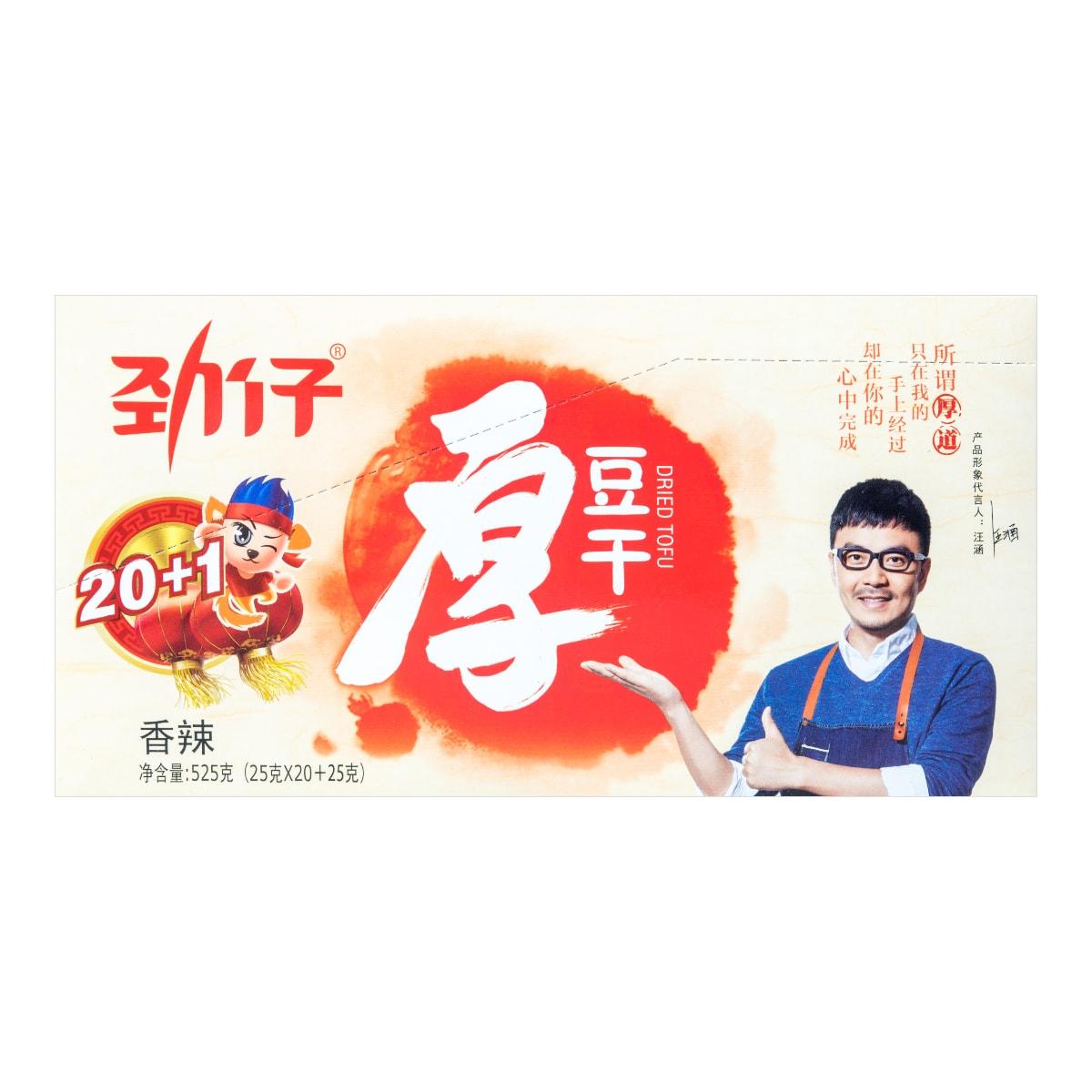 华文食品 劲仔厚豆干 香辣味 21包入 525g 湖南特产 汪涵代言