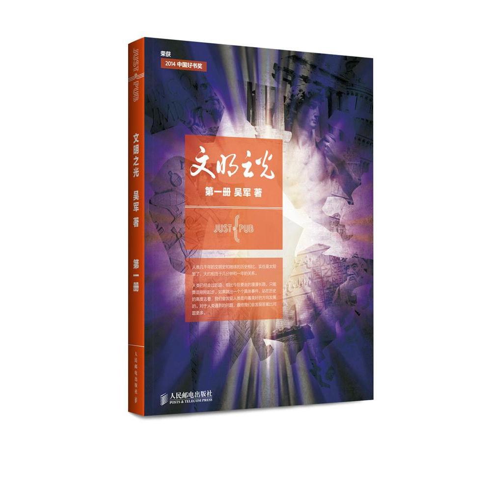 文明之光·第一册 入选2014中国好书(全彩印刷)