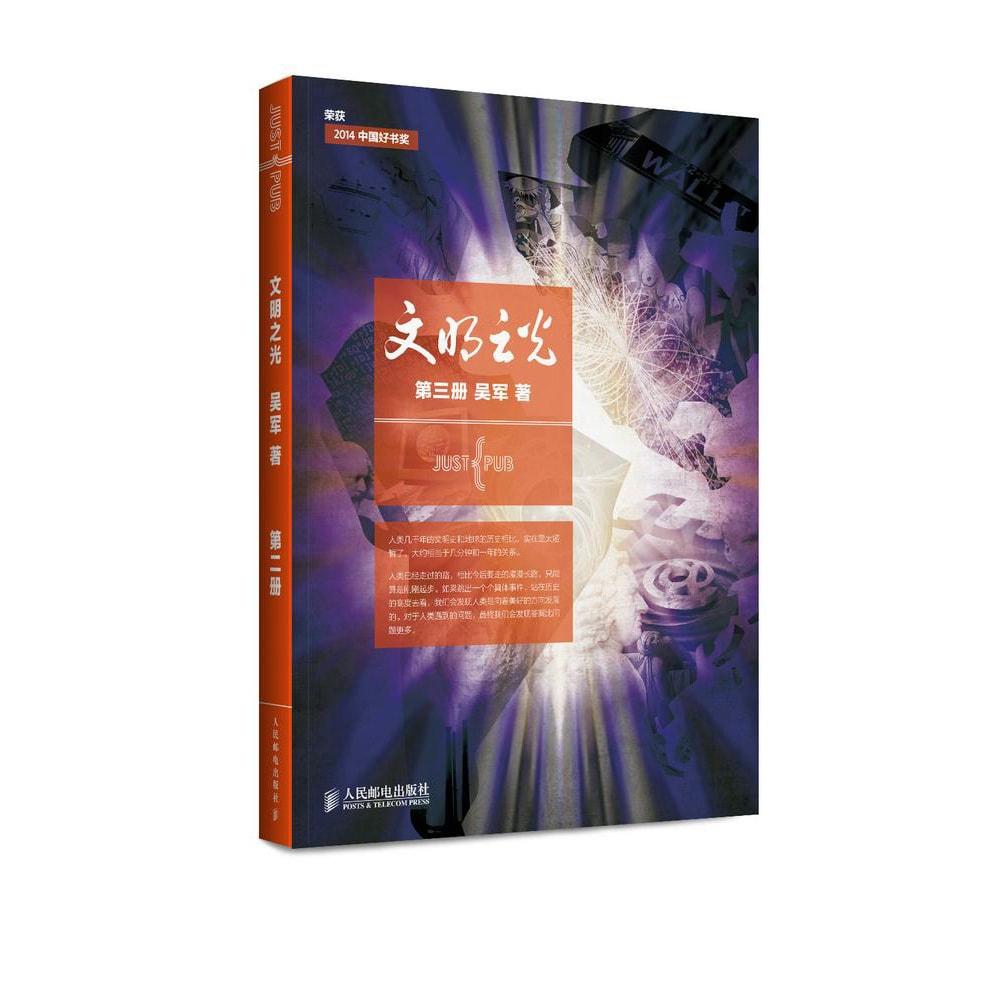 文明之光:第三册 入选2014中国好书(全彩印刷)
