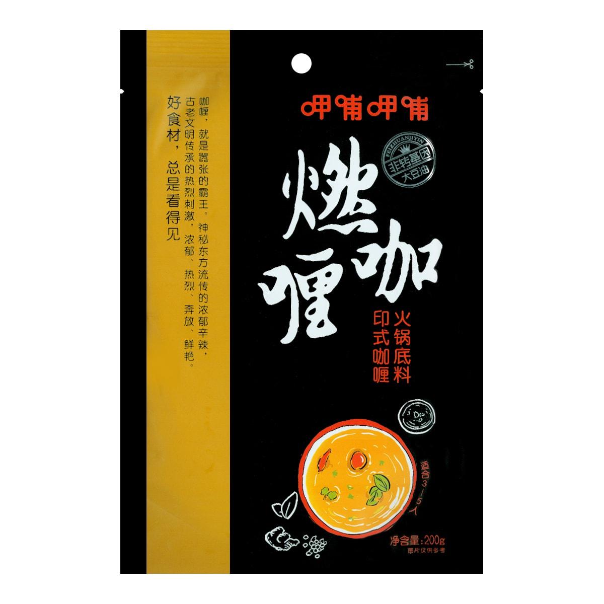 XIAPUXIAPU Hot Pot Soup Base (Curry) 200g