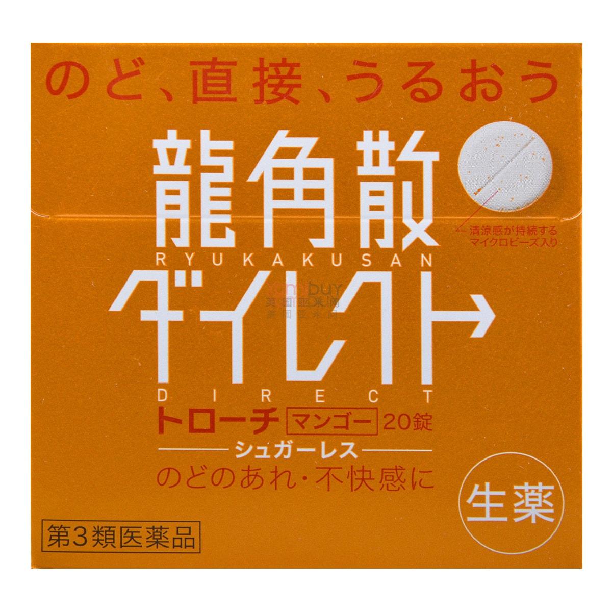 RYUKAKUSAN Direct Lozenge Mango Flavor 20tablets