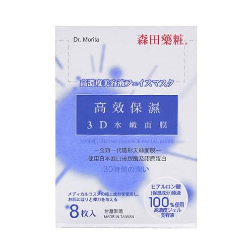 台湾森田药妆 高效保湿3D水嫩面膜 8片入