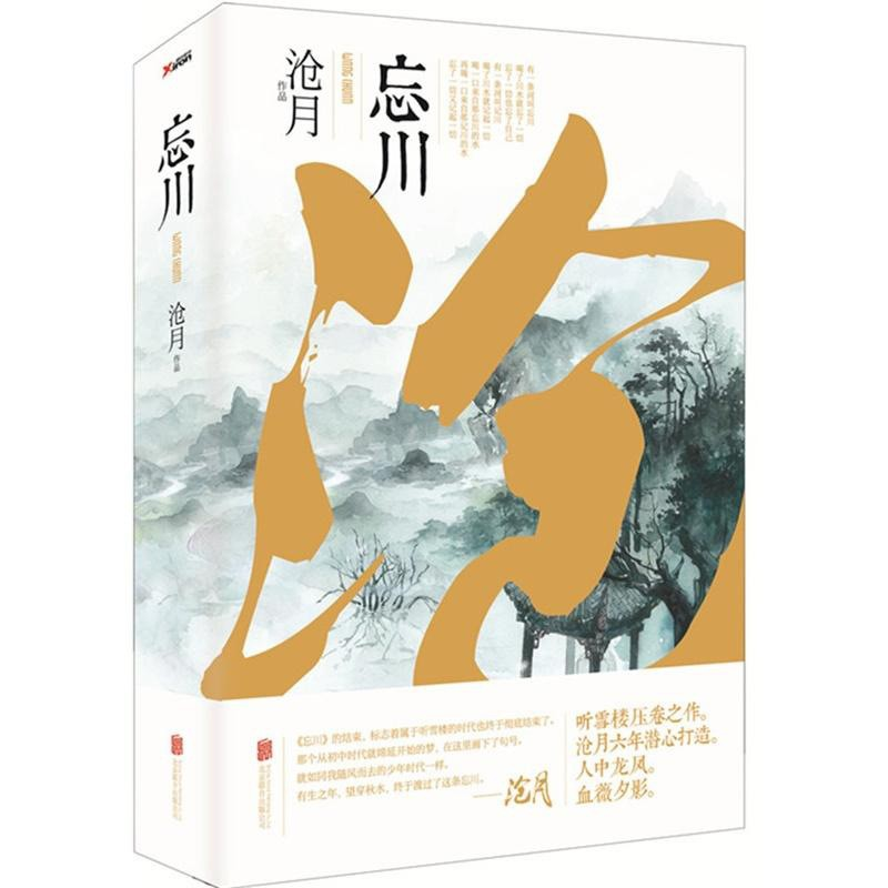 忘川(附赠ENO亲绘限量版血薇夕影明信片 套装共2册)