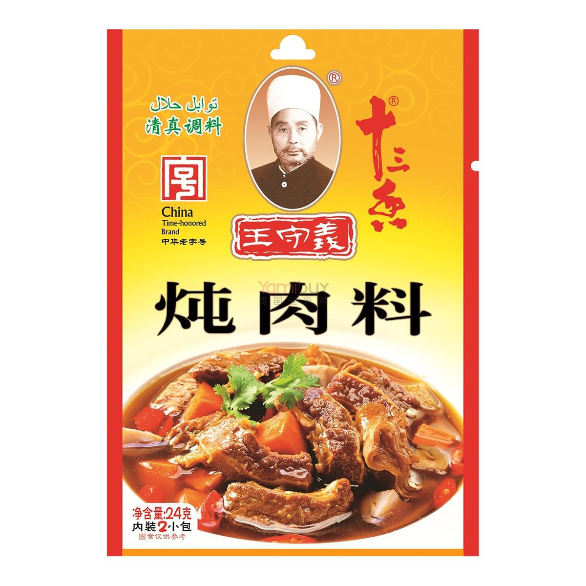 王守义 十三香炖肉料 24g 清真调料