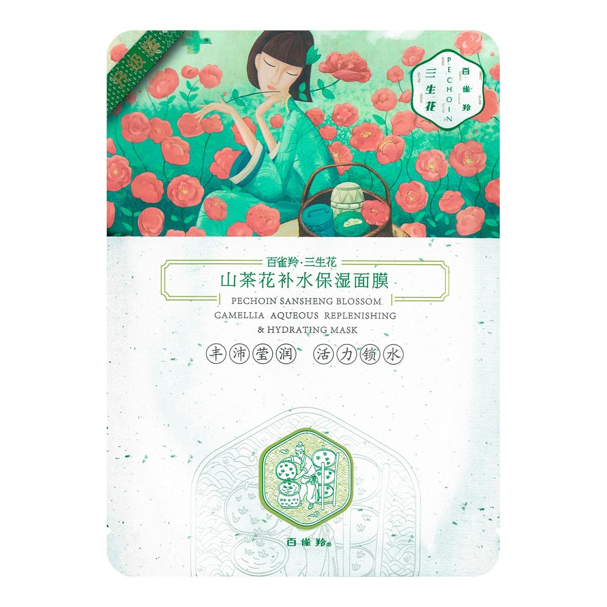 BAIQUELING Sansheng Blossom Camellia Aqueous Replenishing & Hydrating Mask 1pc