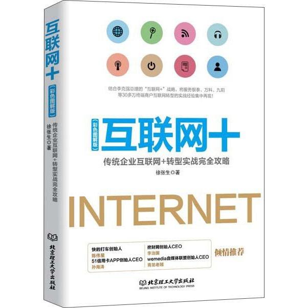 互联网+:传统企业互联网+转型实战完全攻略