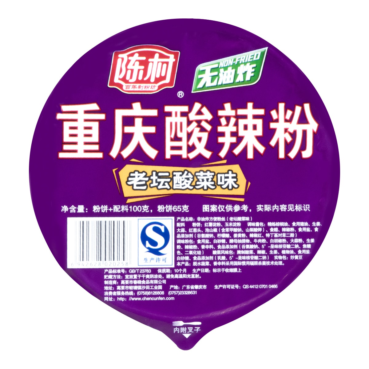 CHENCUNFEN Chongqing Instant Noodle Hot  Sour (Sour Vegetable)100g