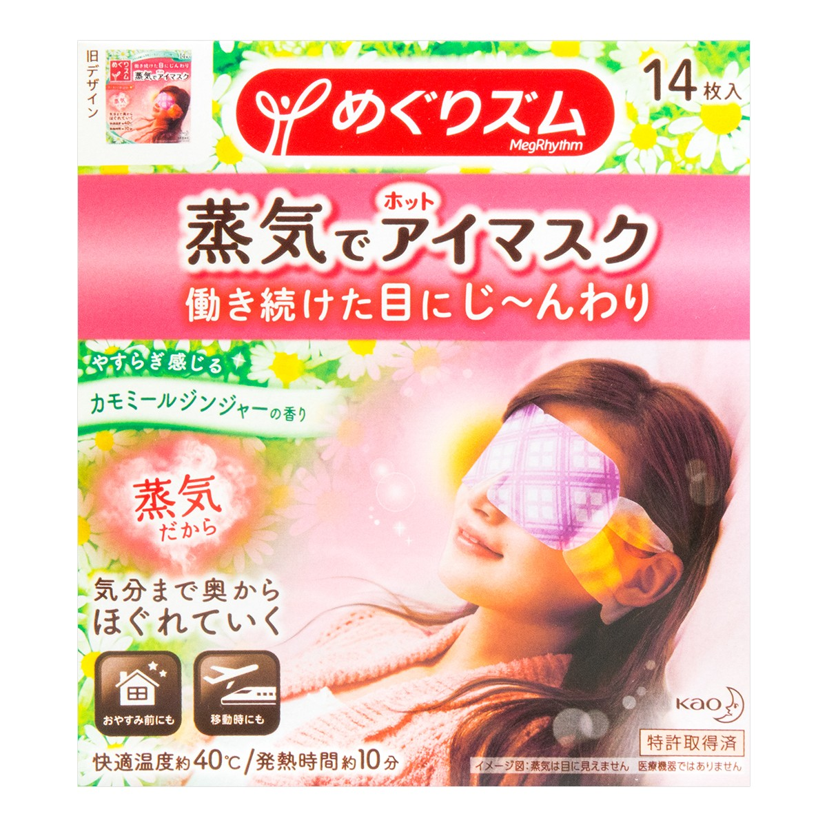 KAO MEGURISM Steam Eye Mask Chamomile 14 Pieces