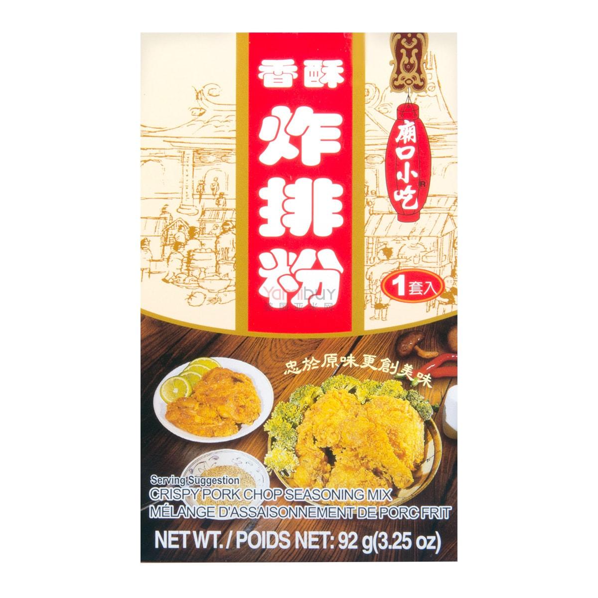 台湾小磨坊 庙口小吃香酥炸鸡粉 1套入 92g