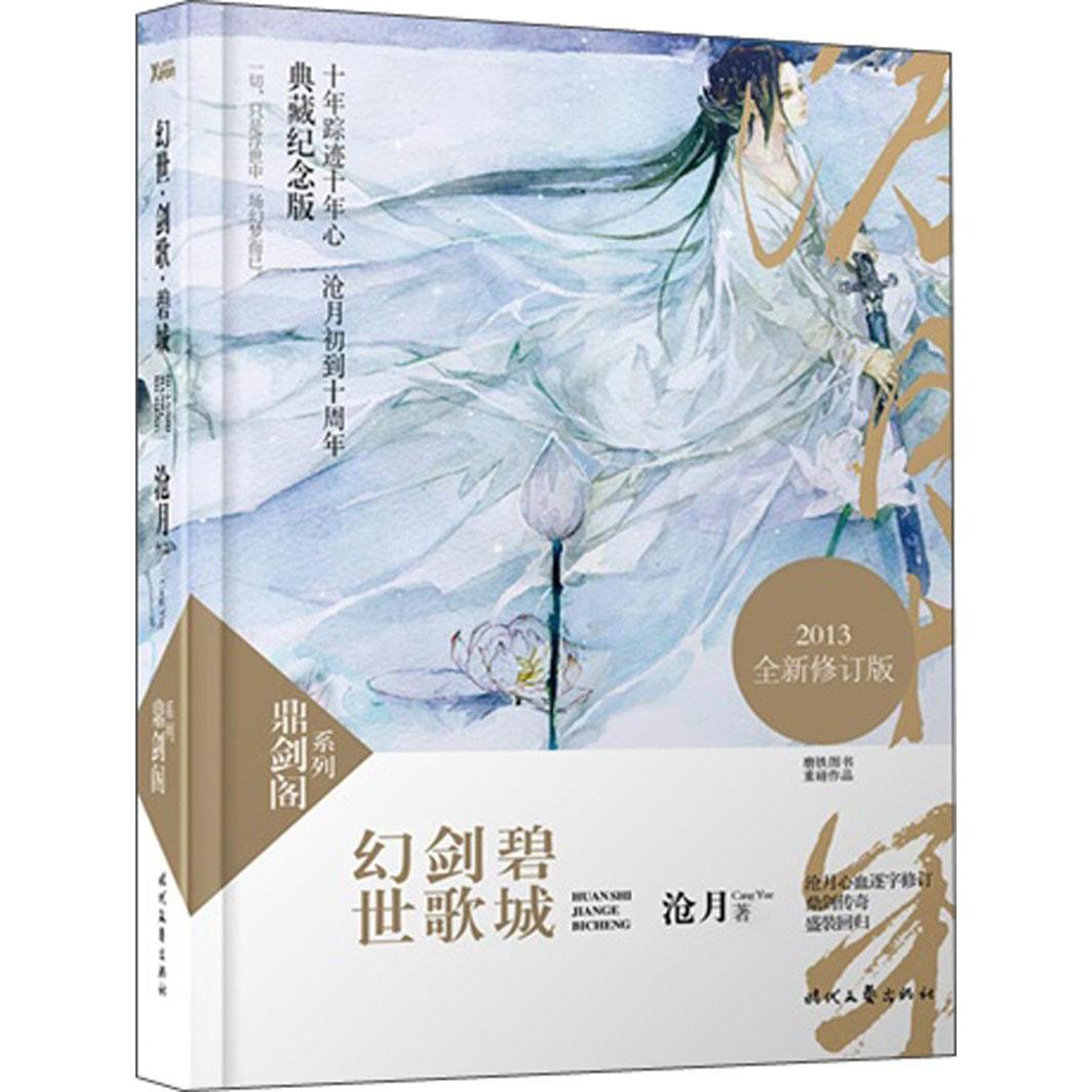 鼎剑阁系列:幻世·剑歌·碧城(2013全新修订版)(典藏纪念版)