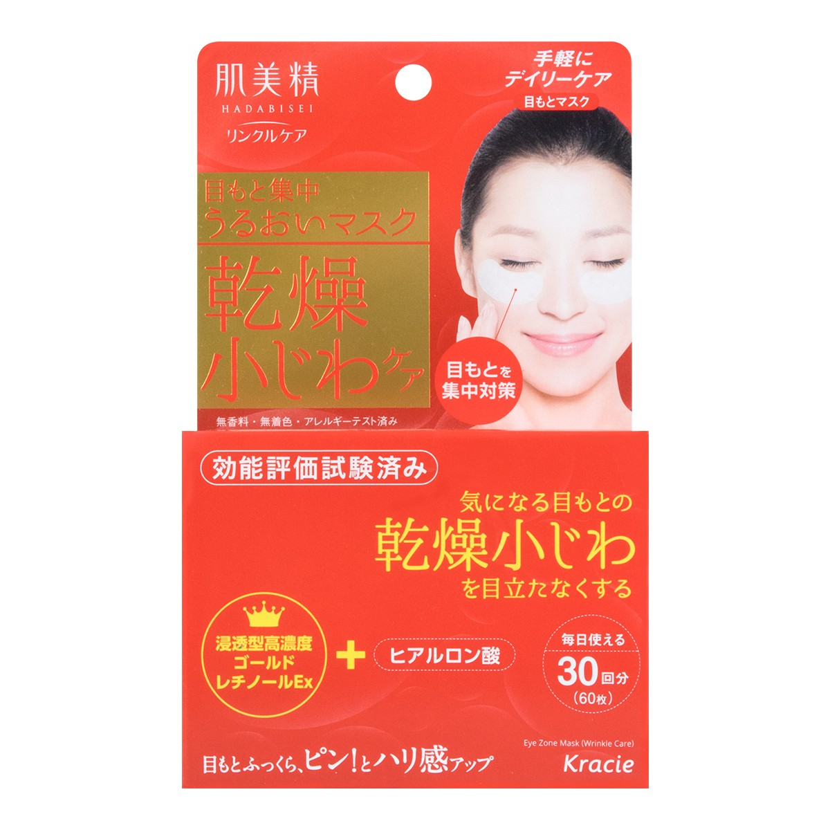 KRACIE HADABISEI Eye Zone Mask 30 Pairs