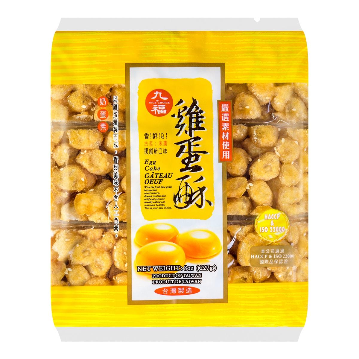 台湾九福 鸡蛋酥沙琪玛 227g