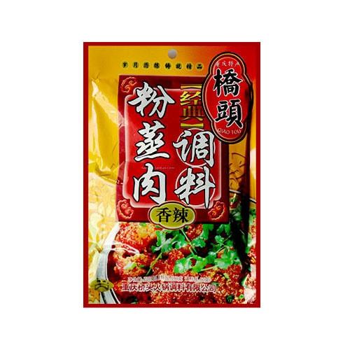 重庆桥头 香辣粉蒸肉调料 220g