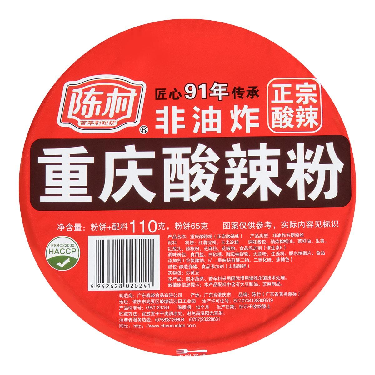 陈村 非油炸重庆酸辣粉 正宗酸辣味 桶装 110g