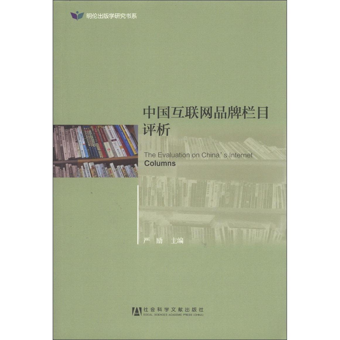 明伦出版学研究书系:中国互联网品牌栏目评析