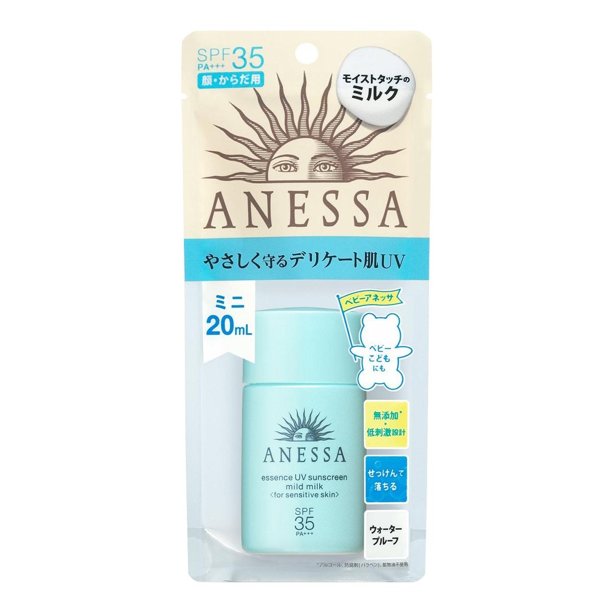 日本SHISEIDO资生堂 ANESSA安耐晒 蓝瓶水宝贝敏感肌超温和防晒霜 SPF35 PA+++ 20ml 孕妇宝宝可用 2018版
