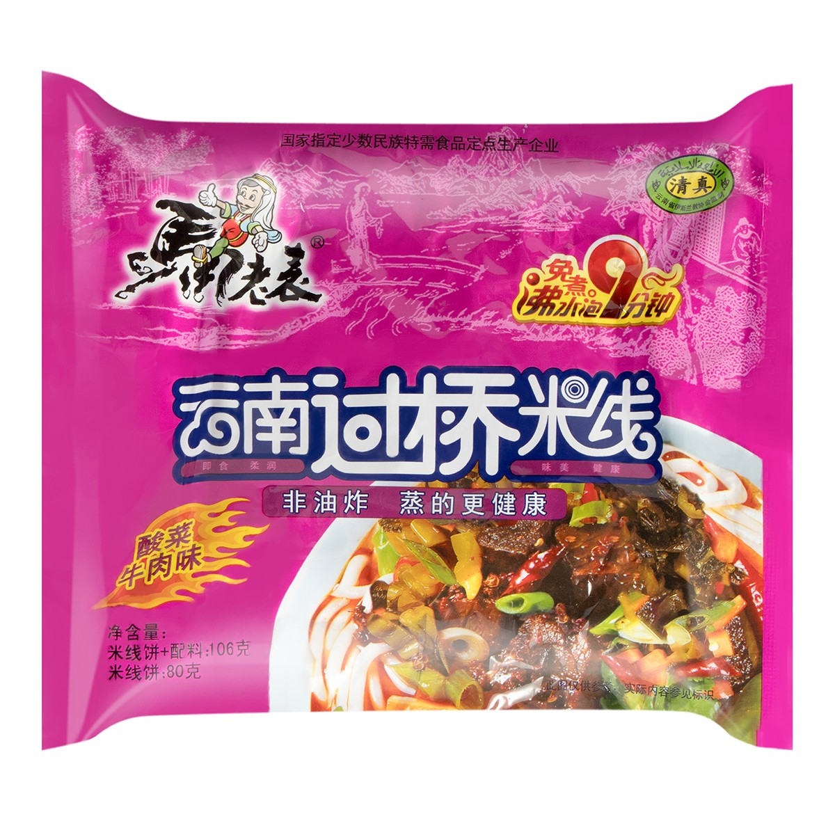 MALABIAO Instant Rice Vermicelli Pickled Vegetable&Beef Flavor 106g