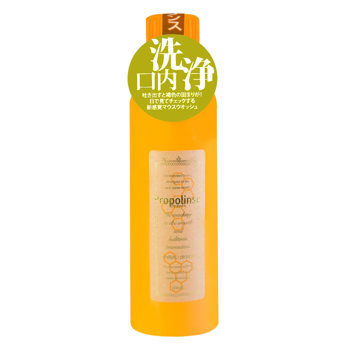 日本PROPOLINSE比那氏 蜂胶复合洗漱口水 600ml