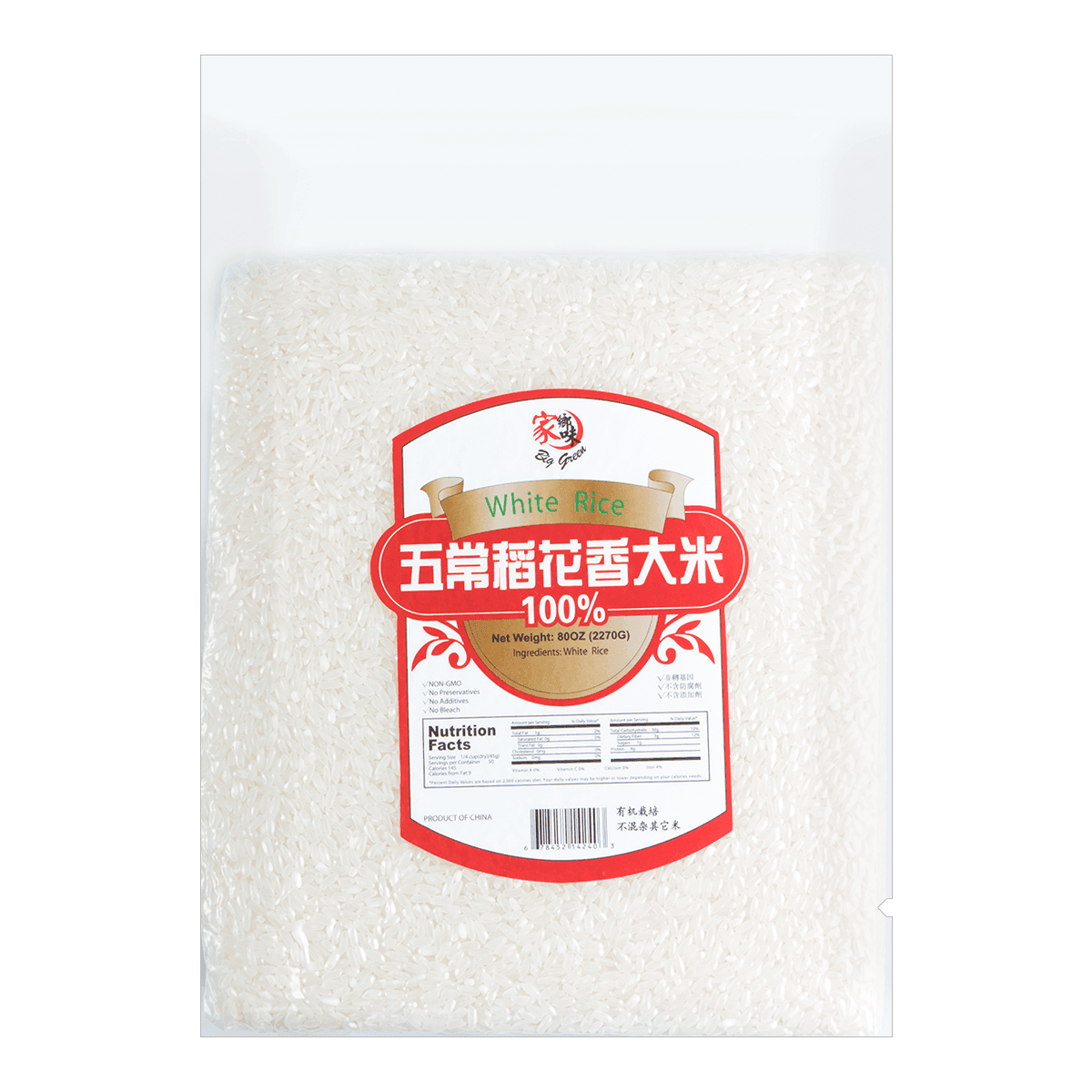 Big Green White Rice 2270g