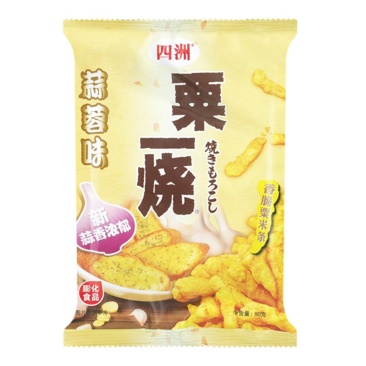 四洲 粟一烧 香脆粟米条 蒜蓉味 80g