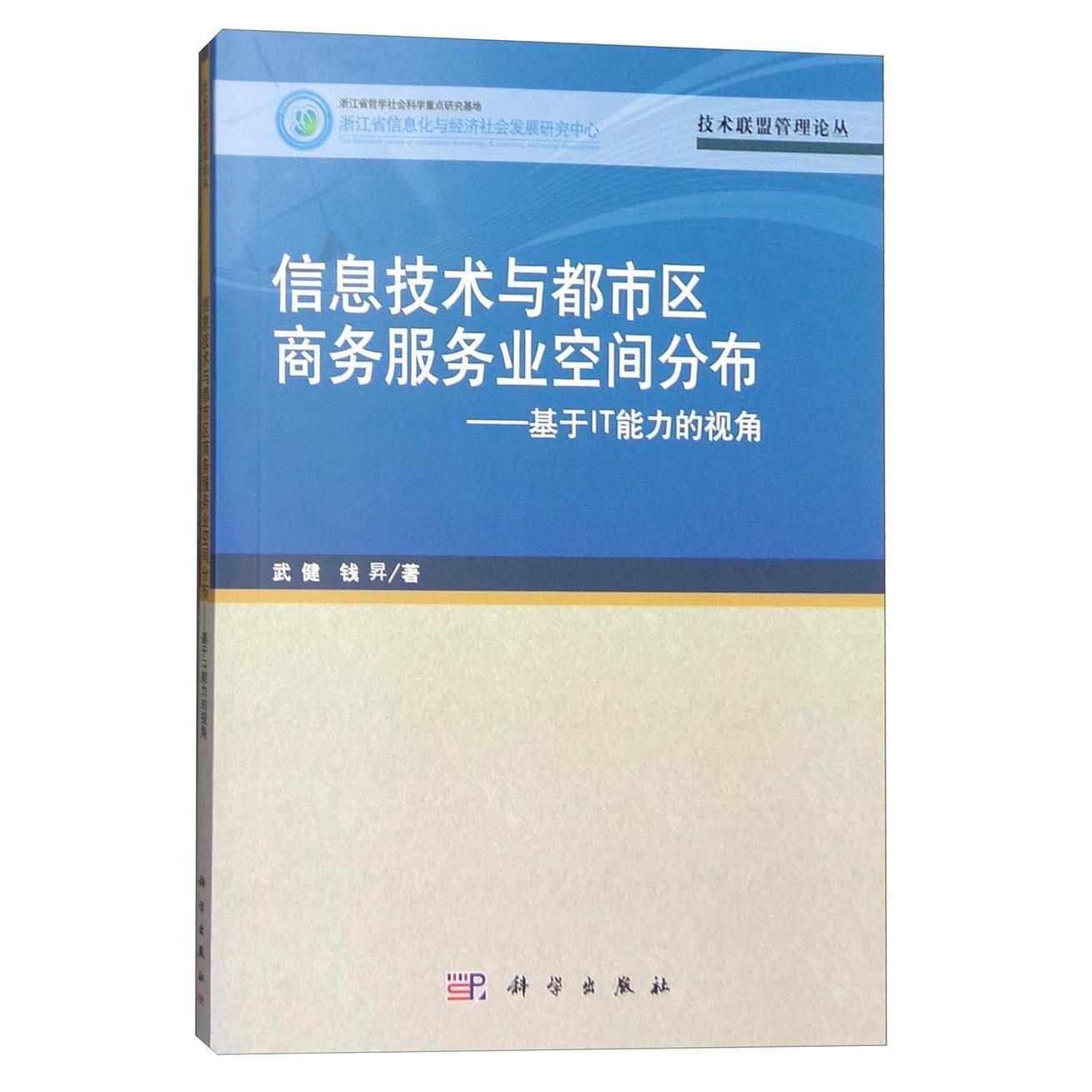 技术联盟管理论丛 信息技术与都市区商务服务业空间分布:基于IT能力的视角