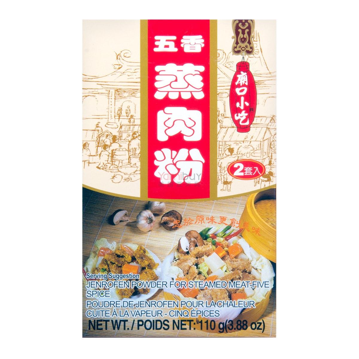 台湾小磨坊 庙口小吃五香蒸肉粉 2套入 110g