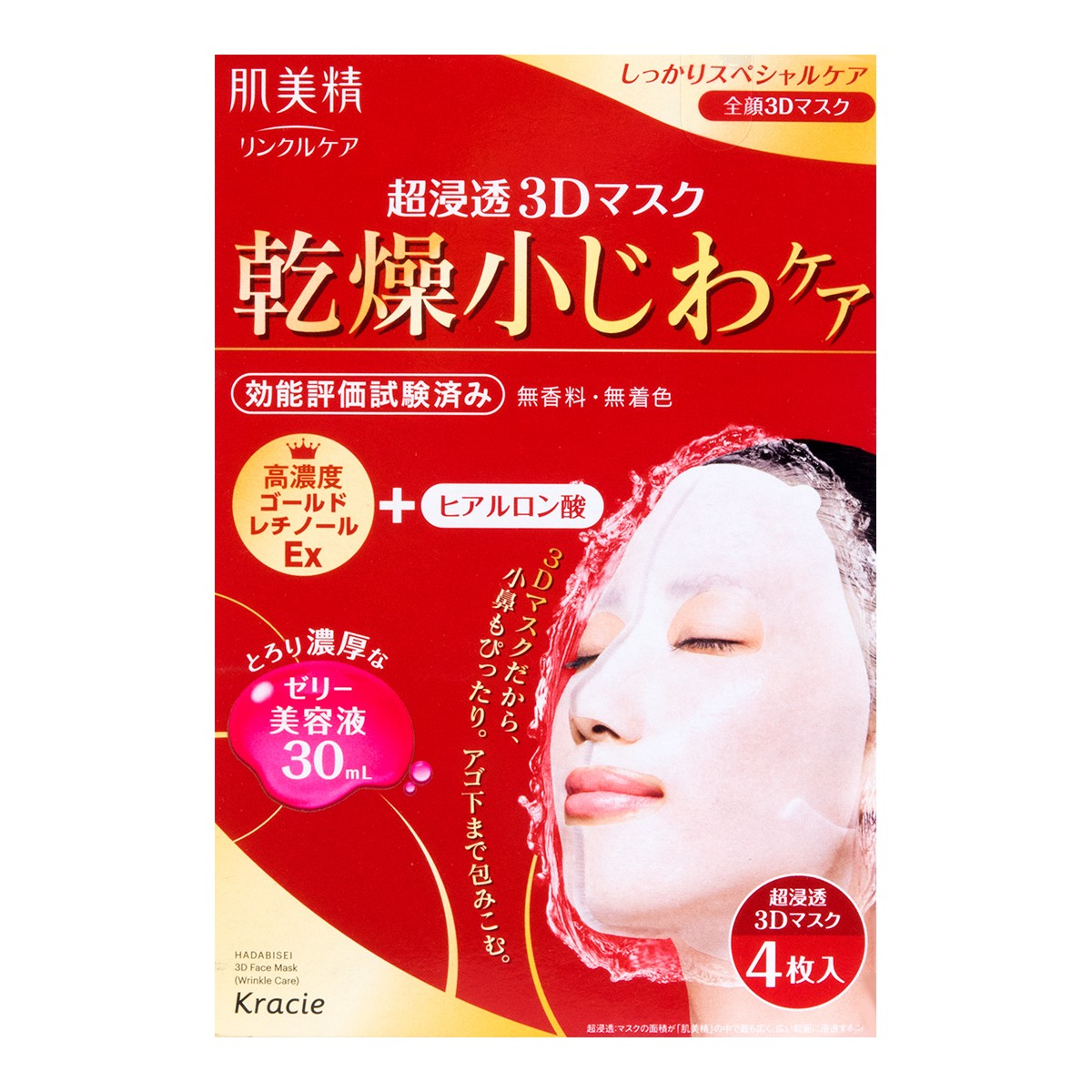 KRACIE HADABISEI Advanced Penetrating 3D Face Mask Aging-care Moisturizing 4sheets