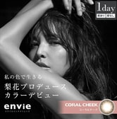 日本 Envie 1day Coral Cheek 日抛美瞳 零度 10片入
