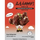 美国御香 真空保鲜 麻辣鸭胗 255g (USDA-FSIS Verified)