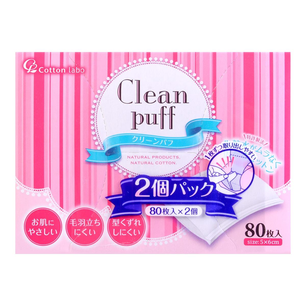 日本COTTON LABO棉花研究所 CLEAN PUFF丝柔化妆棉 特惠两盒装 80枚/盒