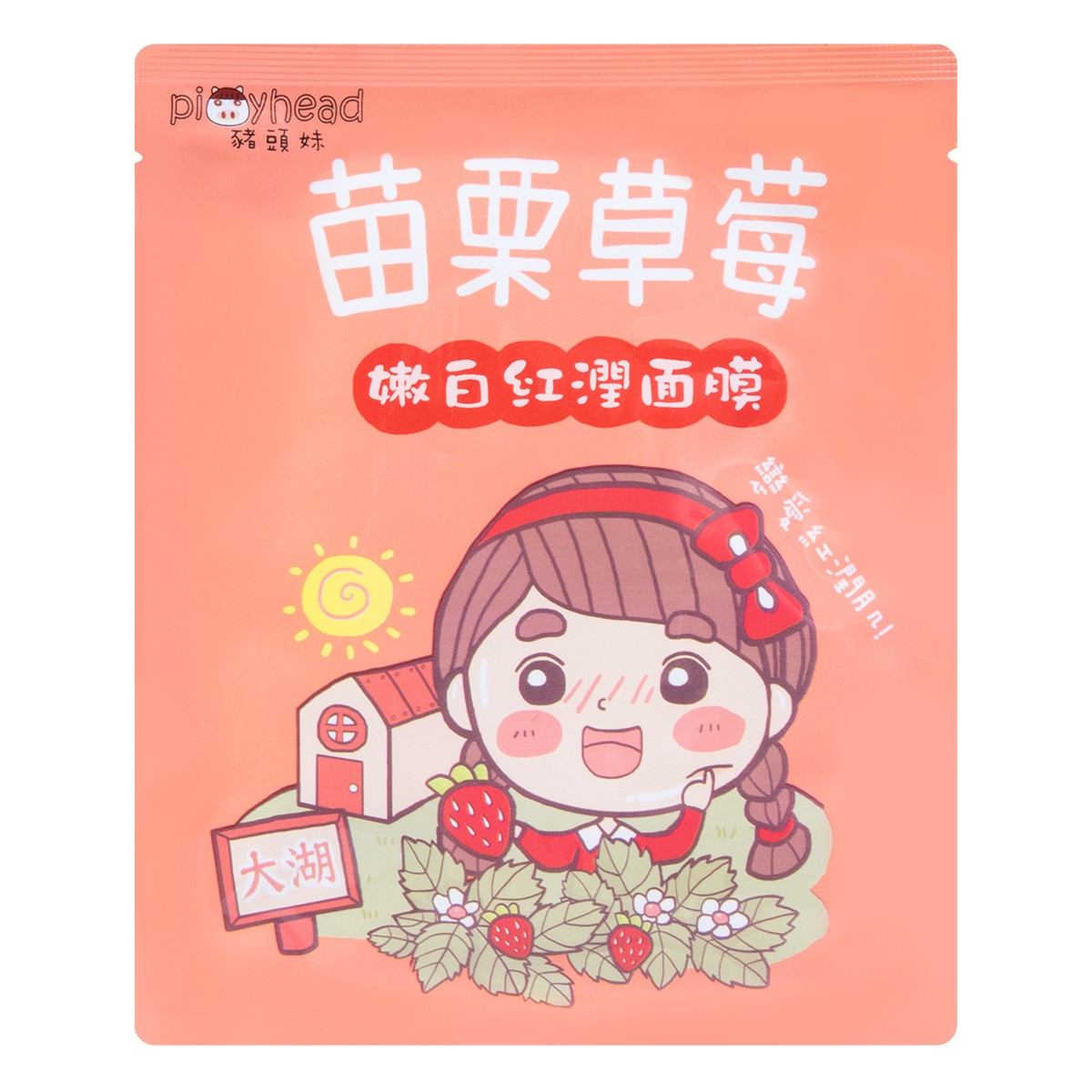 台湾猪头妹 苗栗草莓 嫩白红润面膜 单片入