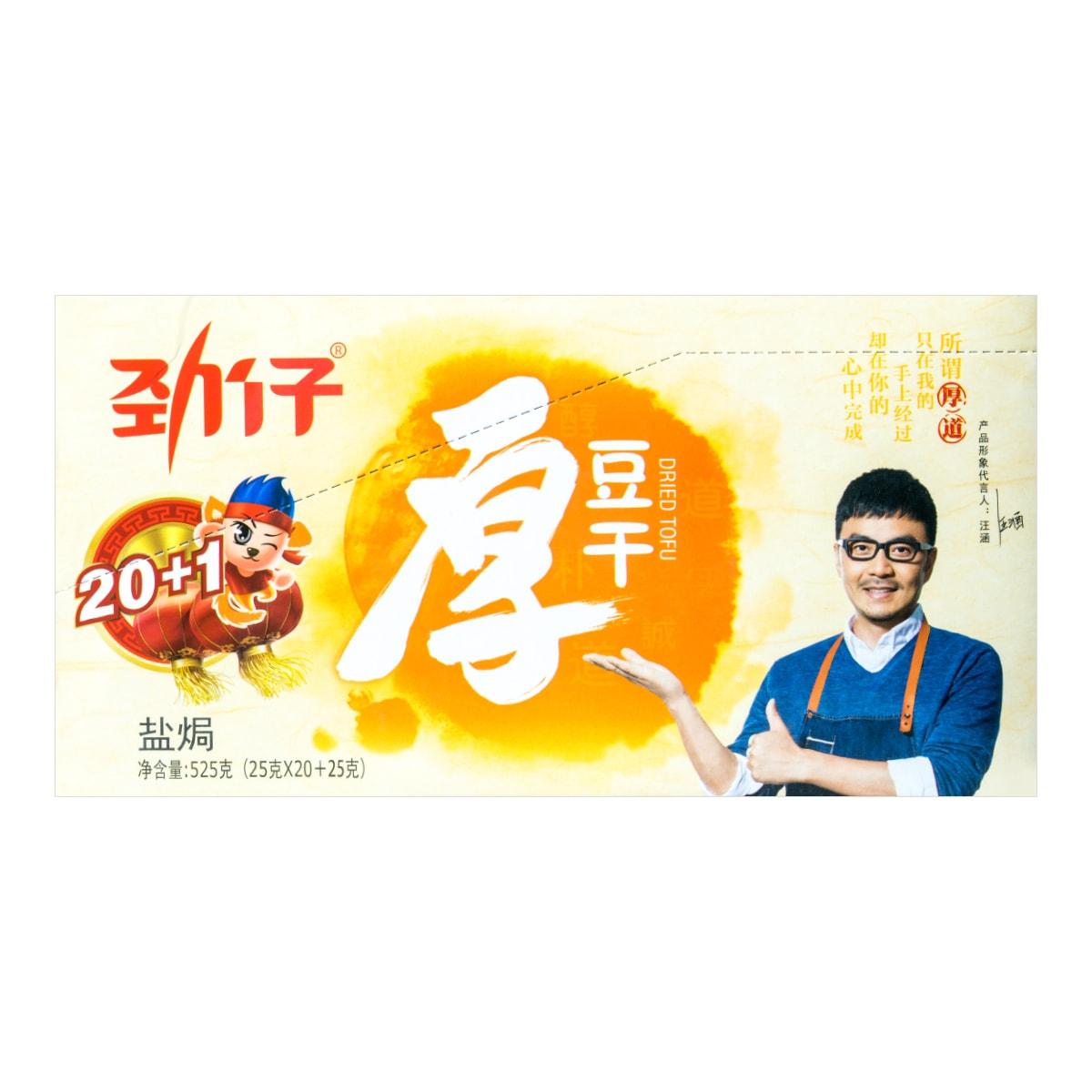 华文食品 劲仔厚豆干 盐焗味 21包入 525g 湖南特产 汪涵代言
