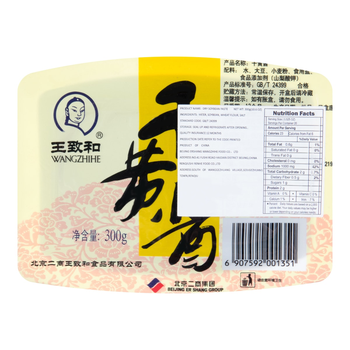 【Clearance】WANG ZHI HE Dry Soybean Paste 300g