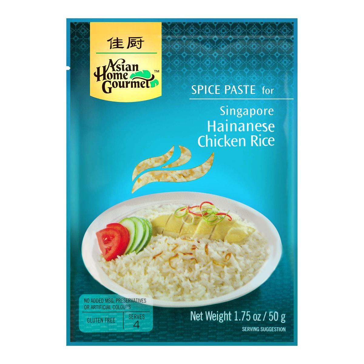 泰国佳厨 新加坡风味海南鸡饭香料酱 50g