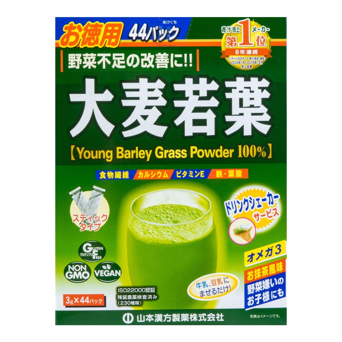 日本山本汉方 大麦若叶青汁粉末便携装 抹茶味 44包入 132g  (随机附赠摇摇杯一只)