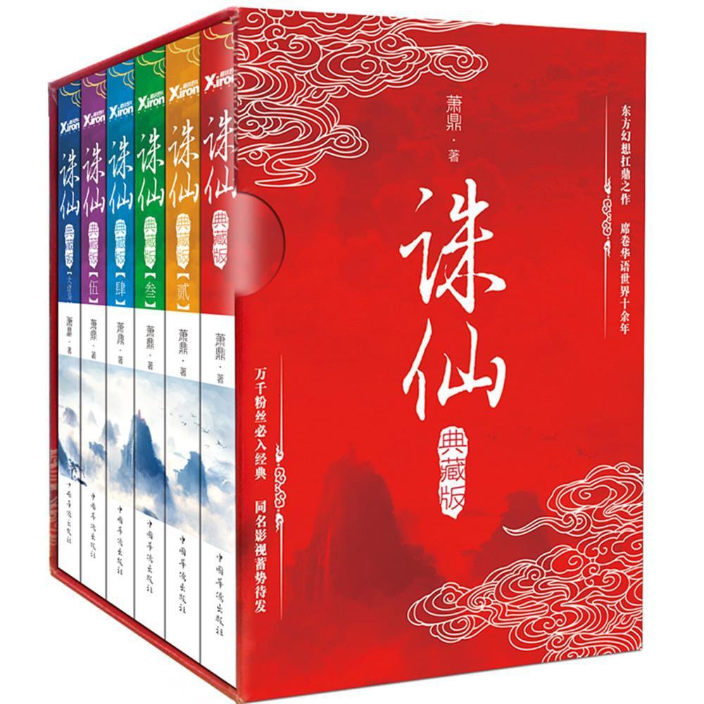 诛仙(典藏版套装)(全6册)
