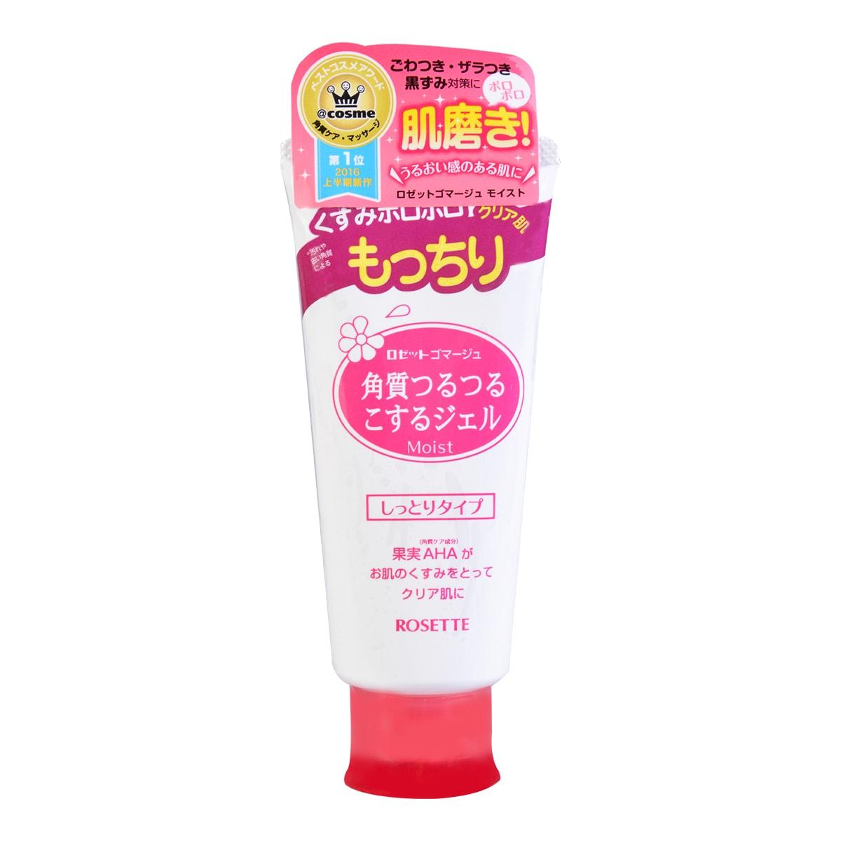 日本ROSETTE 脸部去角质啫喱膏 保湿款 120g COSME大赏受赏