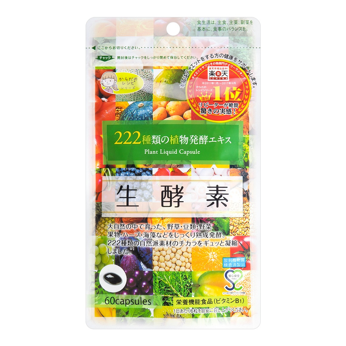 日本乐天冠军 222种蔬果生酵素 GYPSOPHILA 60粒入