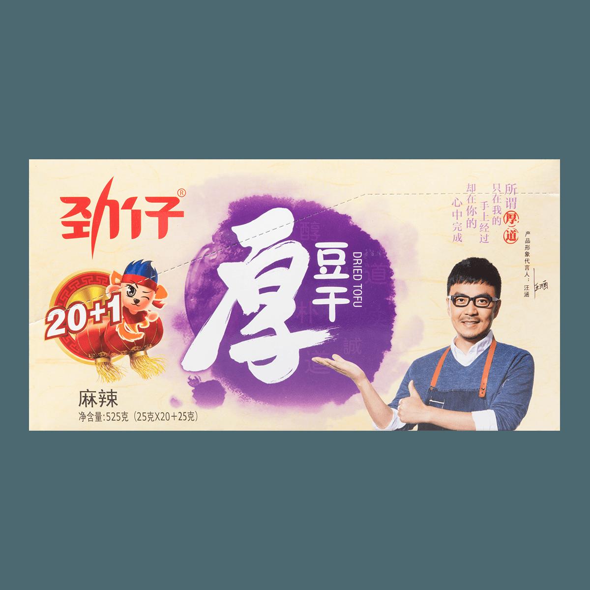 HUAWEN  Spiced Tofu Snack Ma-la 500g