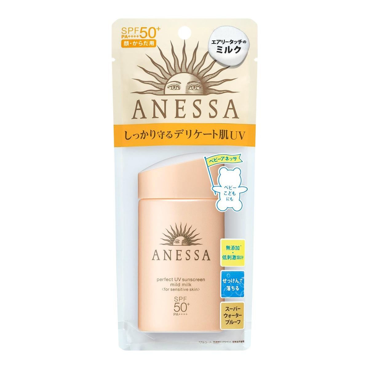 日本SHISEIDO资生堂 ANESSA安耐晒 粉金瓶敏感肌无添加防晒霜 SPF50+ PA++++ 60ml 2018版