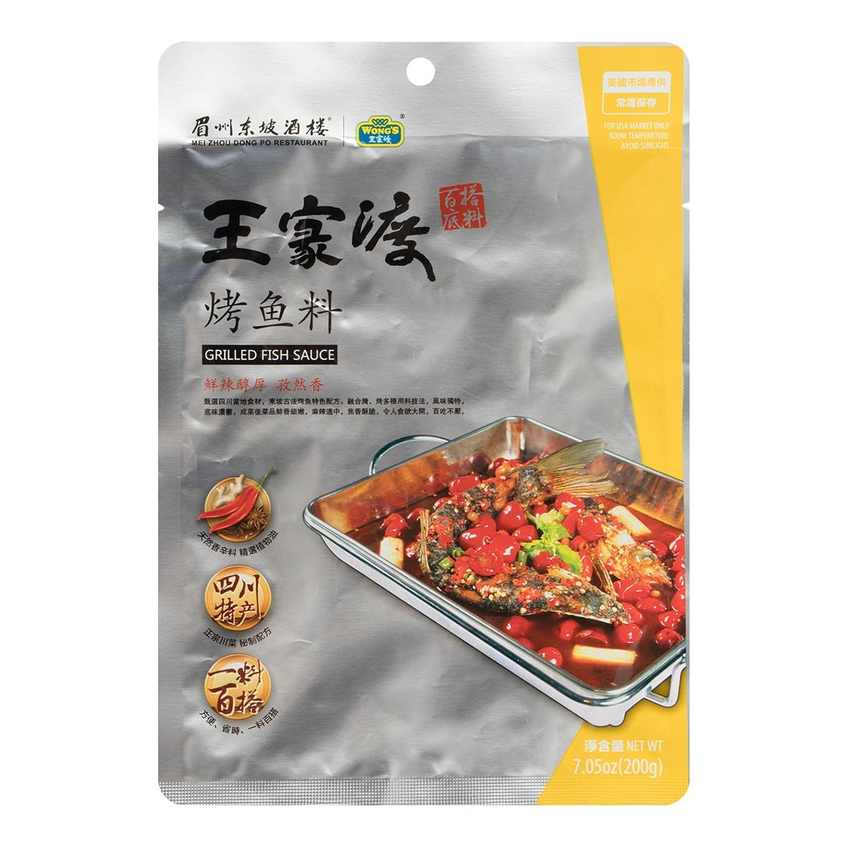 王家渡 烤鱼料 200g 中国驰名品牌