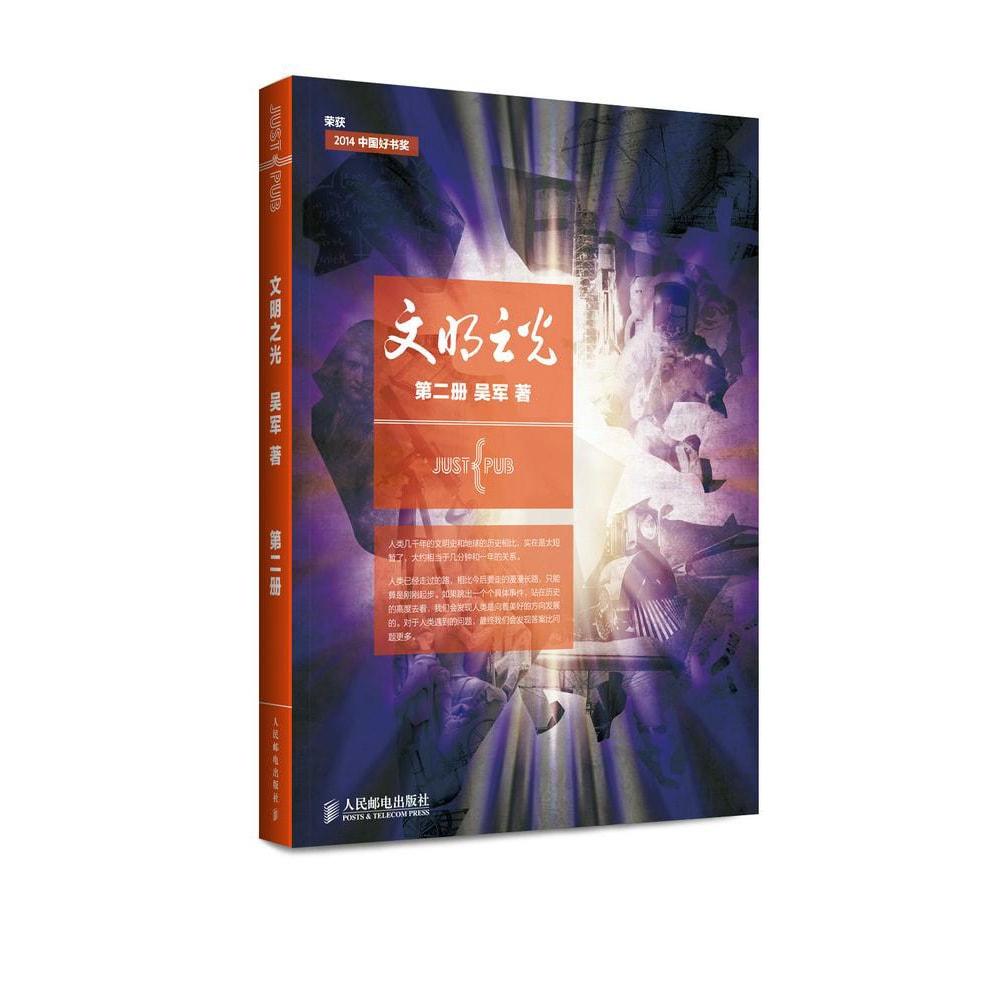 文明之光·第二册 入选2014中国好书(全彩印刷)