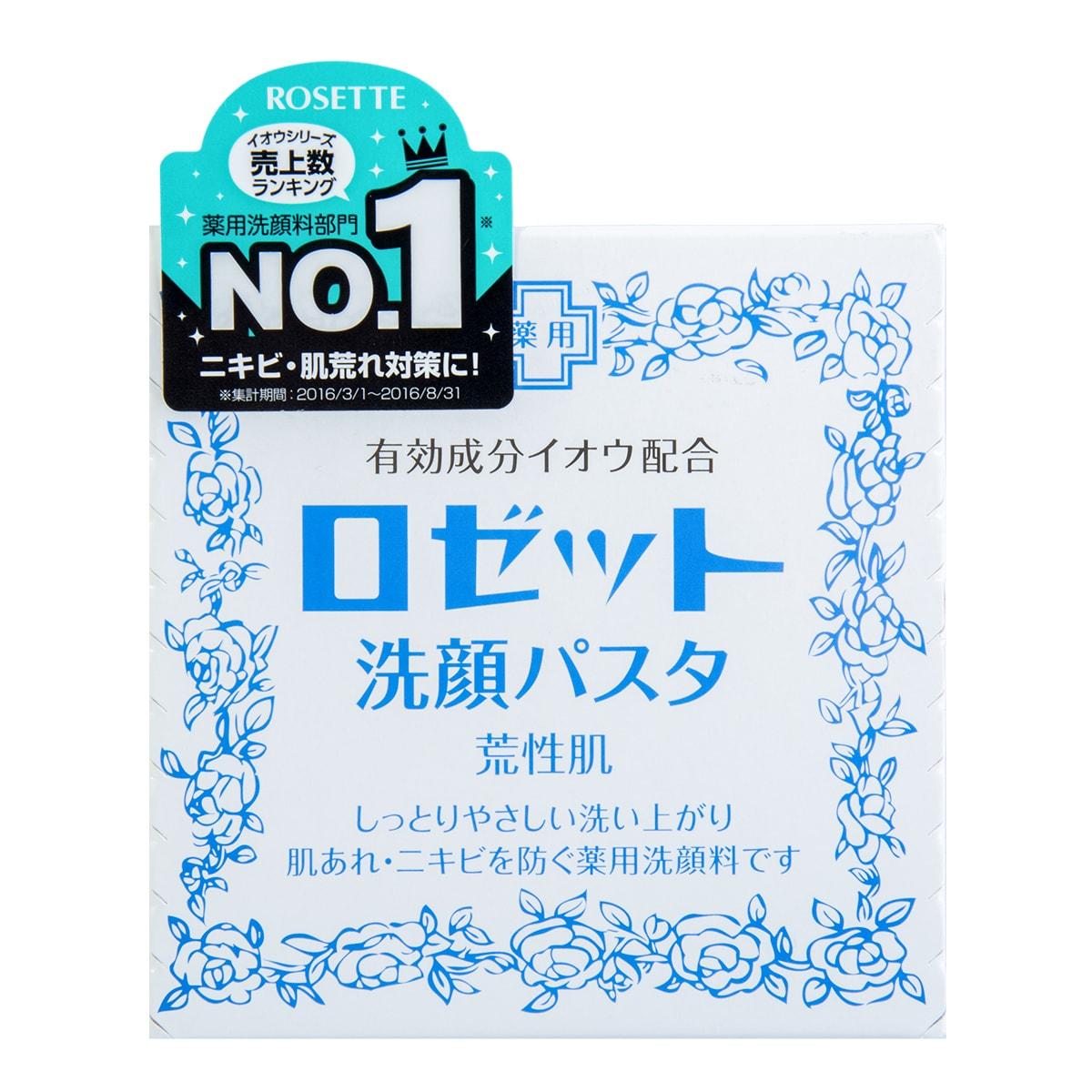 日本ROSETTE  药用祛痘除螨洁面膏 保湿型 90g