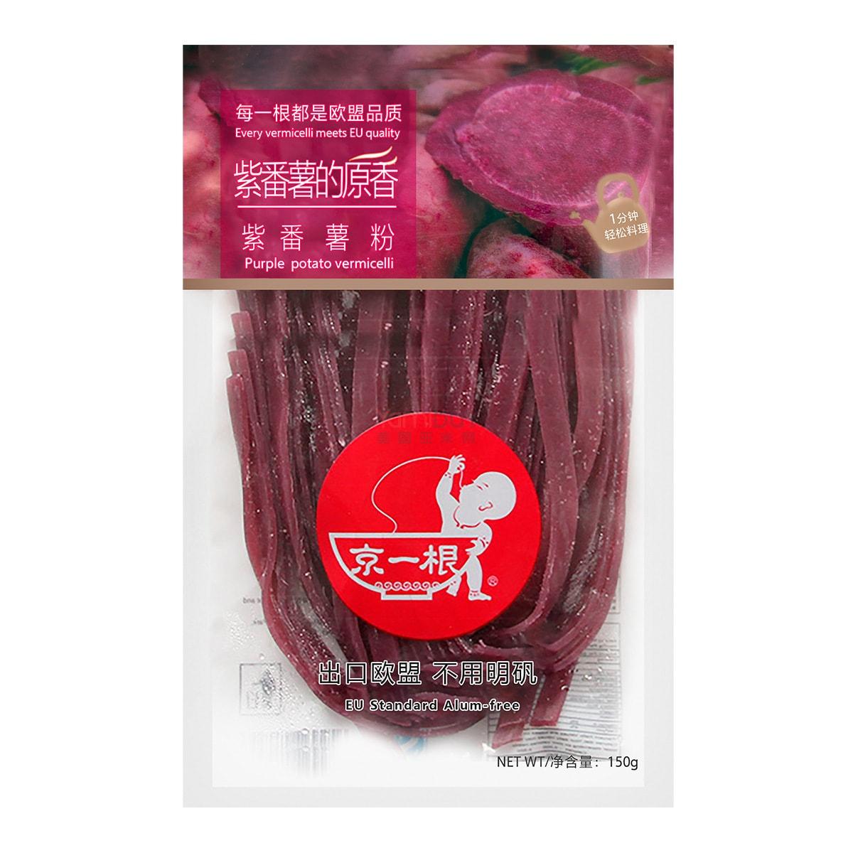 京一根 紫番薯粉 150g