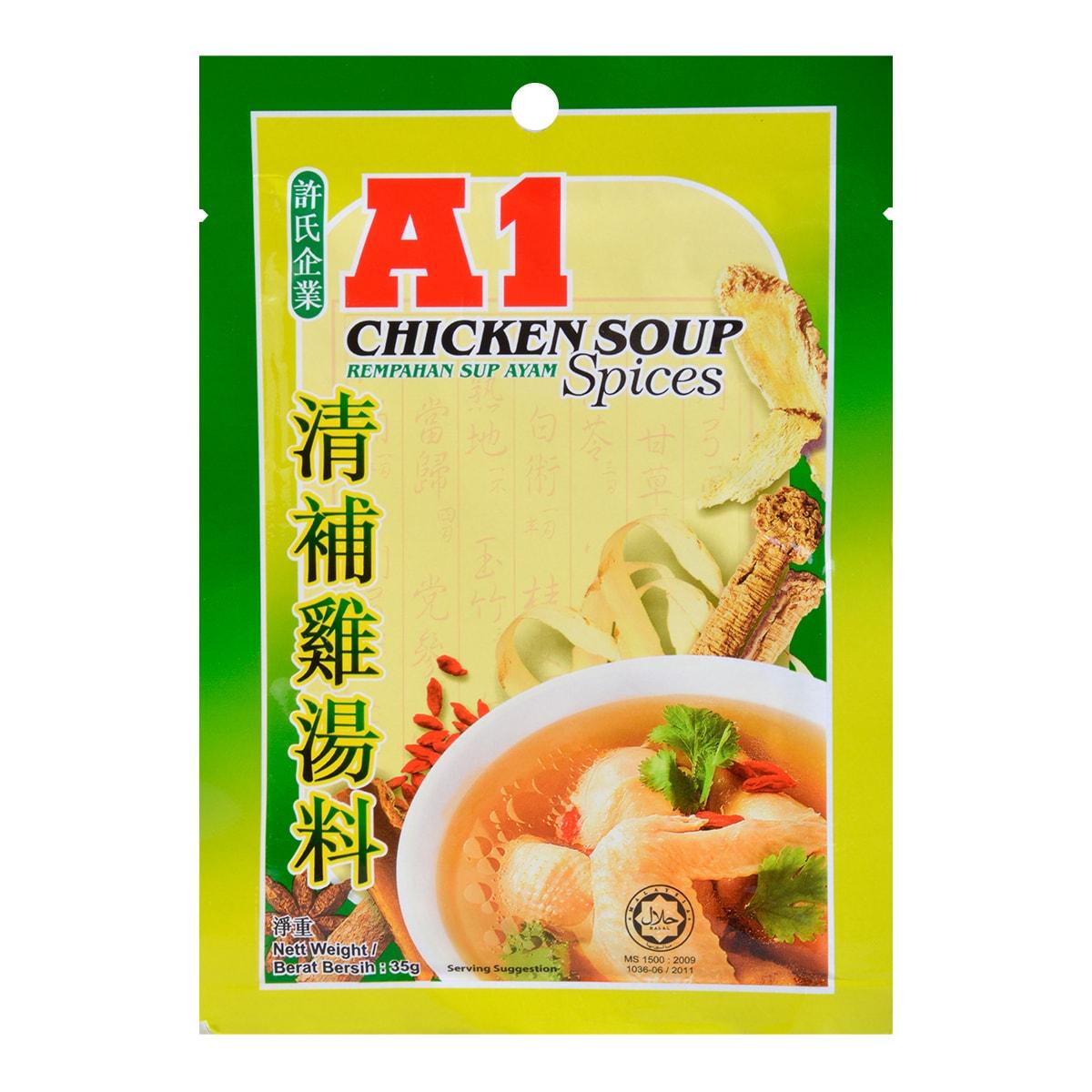 马来西亚A1 清补鸡汤药膳汤料 35g