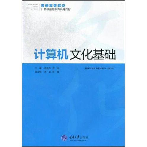普通高等院校计算机基础教育系列教材:计算机文化基础