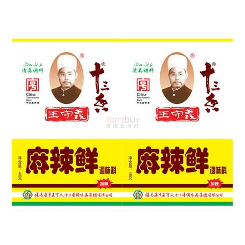 王守义 十三香麻辣鲜调味料 清真调料 46g (两包装)