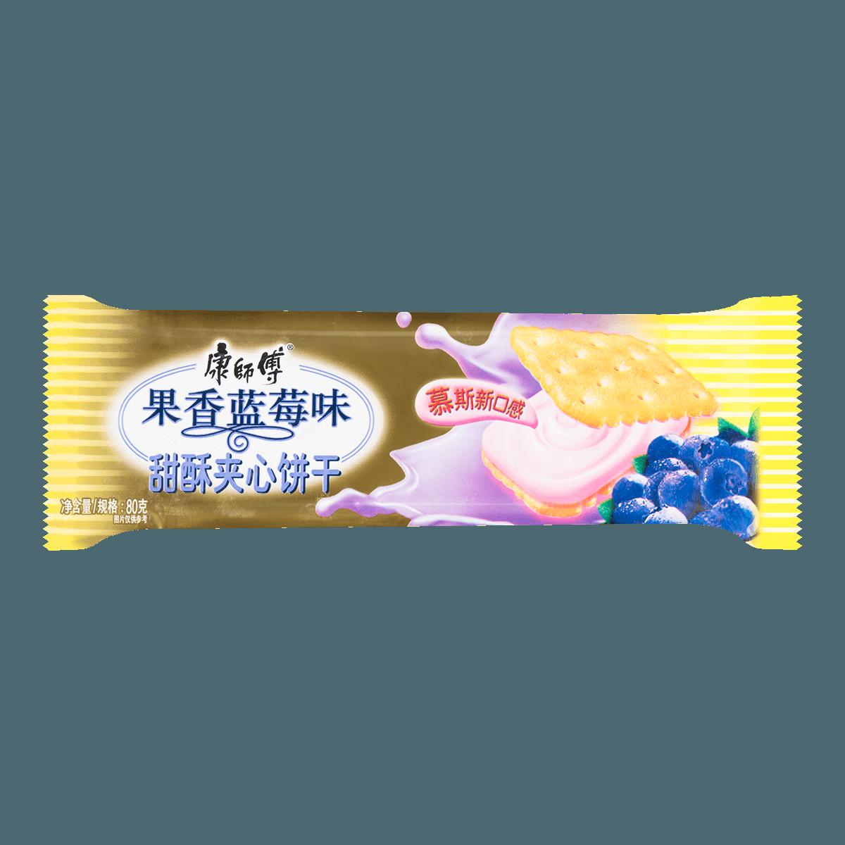 康师傅 甜酥夹心饼干 果香蓝莓味 80g