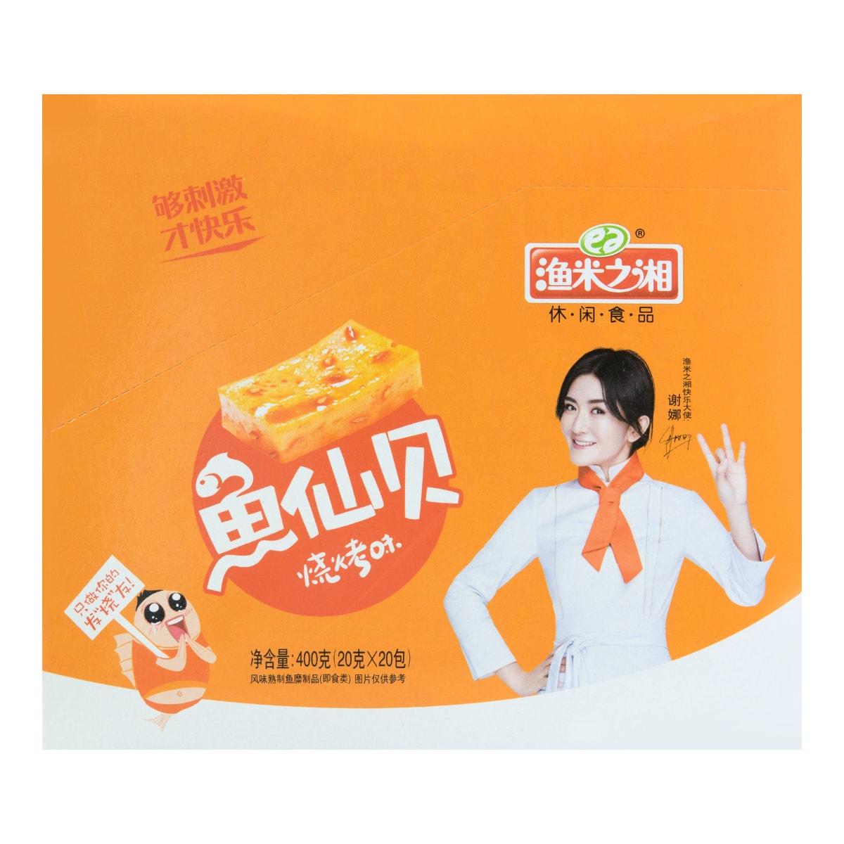 Yu Mi Zhi Xiang  Shell Fish BBQ Flavor 400g